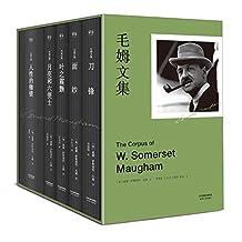 毛姆文集(套装共5册)
