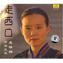 龚琳娜:走西口 中国民歌(CD)