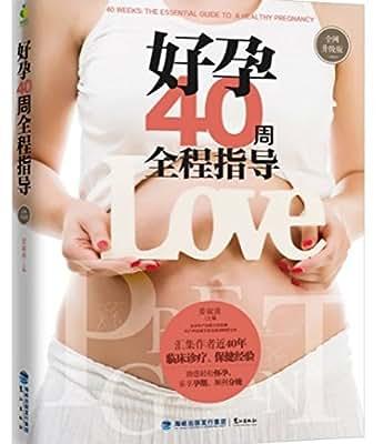 好孕40周全程指导.pdf