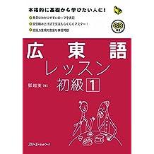 広東語レッスン 初級1