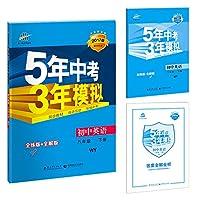 曲一线科学备考·(2017版)5年中考3年模拟:初中英语(八年级下册)(WY)(全练版)(全解版)