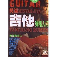民谣吉他弹唱入门(附CD光盘1张)