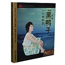正版发烧CD 龙源唱片 黑鸭子杨蔓 无声的泪 HI-FI珍藏限量版 1CD