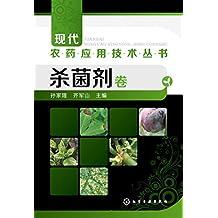 现代农药应用技术丛书:杀菌剂卷