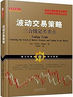 波动交易策略:三合线定买卖点 (舵手经典)