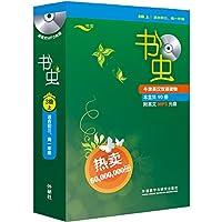 书虫•牛津英汉双语读物:3级上(适合初3、高1年级)(套装共10册)(附MP3光盘1张)