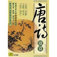 唐诗欣赏(2CD)
