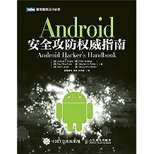Android安全攻防权威指南 (图灵程序设计丛书)