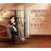 瑞鸣•未知的旅行•罗宁(爵士乐在中国CD)