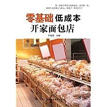 零基础低成本开家面包店