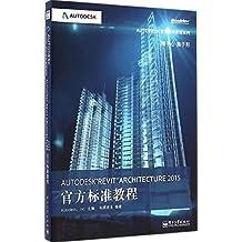 Autodesk官方标准教程系列:Autodesk Revit Architecture 2015官方标准教程