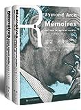 雷蒙·阿隆回忆录(增订本)(套装共2册)