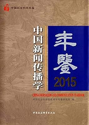 中国新闻传播学年鉴·2015.pdf