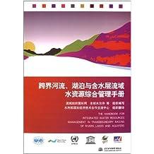跨界河流、湖泊与含水层流域水资源综合管理手册