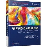 视频编码全角度详解:AVS China、H.264/MPEG-4 PART10、HEVC、VP6、DIRAC、VC-1 视频解码器数据压缩优化标准技术教程书籍