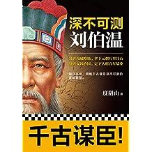深不可测:刘伯温(读客熊猫君出品,原书《帝王师:刘伯温》全新改版)