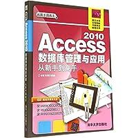 Access 2010数据库管理与应用从新手到高手(附DVD光盘)