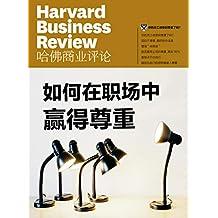 如何在职场中赢得尊重(《哈佛商业评论》微管理系列)