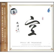 空(雨林首张新世纪音乐作品) DSD(CD)
