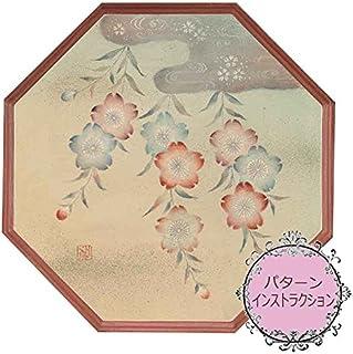 411-10037 古屋加江子「樱花八角包装」(图案包装)