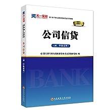 (2018) 银行从业专业人员职业资格考试辅导初/中级专用教材:公司信贷(初/中级适用)