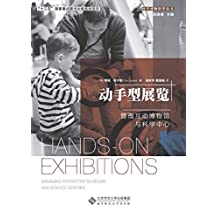 动手型展览 : 管理互动博物馆与科学中心 (科学博物馆丛书)