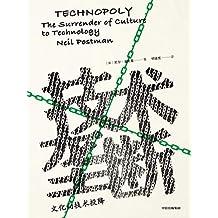 """技术垄断:文化向技术投降(《娱乐至死》《童年的消逝》姐妹篇,波斯曼""""媒介批评三部曲""""完结番!)"""