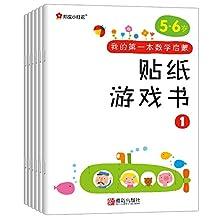 邦臣小红花·我的第一本数学启蒙贴纸游戏书(5-6岁)(套装共6册)