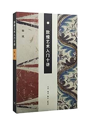 敦煌艺术入门十讲.pdf