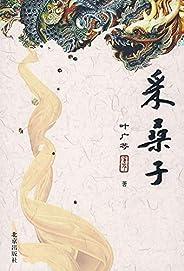 采桑子(名家葉廣芩經典作品,豆瓣9分+4千評論,一部講述民國以來滿族貴胄后裔生活的長篇京味兒小說,濃縮版《紅樓夢》)