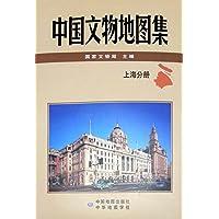 中国文物地图集(上海分册)