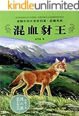 混血豺王 (动物小说大王沈石溪·品藏书系)