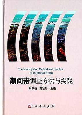 潮间带调查方法与实践.pdf