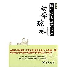 国学经典规范读本:幼学琼林(彩图版)
