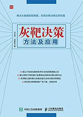 灰靶决策方法及应用.pdf