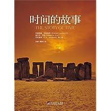 时间的故事(探讨了地球上从文明之初到第三个千年伊始关于时间的方方面面)
