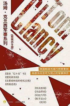 """""""汤姆·克兰西军事系列(套装共9册)【世界最畅销的反恐惊悚军事小说大师!其在军事文学地位之深远恰比斯蒂芬·金在恐怖小说的地位!局座张召忠盛赞!】"""",作者:[汤姆·克兰西(Tom Clancy)]"""