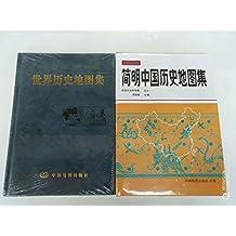 新华书店正版 世界历史地图集+简明中国历史地图集 精装 两本 随书赠送最新《中华人民共和国地图》并新华书店精美书签,西安发货到哪里都快