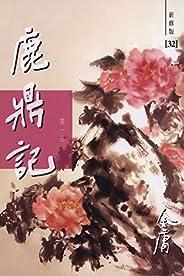 金庸作品集:鹿鼎记(第一卷)(新修版)