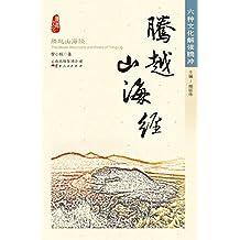 腾越山海经 (六种文化解读腾冲)