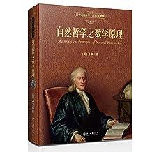自然哲学之数学原理(彩图珍藏版)