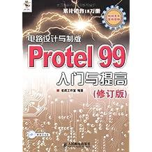电路设计与制版Protel 99入门与提高(修订版)