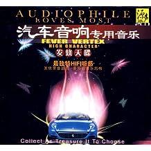 汽车音响专用音乐发烧天碟(2CD)