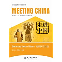 走进中国:初级汉语口语(Meeting China:Elementary Spoken Chinese)