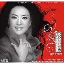 彭丽媛:中国金嗓子(CD)