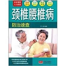 家庭健康生活速查:颈椎腰椎病防治速查