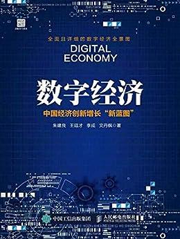 """""""数字经济:中国经济创新增长""""新蓝图"""""""",作者:[朱建良;王廷才;李成;文丹枫]"""