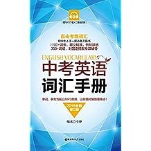 中考英语词汇手册(全新修订版)(赠MP3下载+二维码扫听)