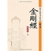 庞中华金刚经(楷书)