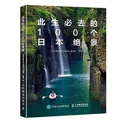 此生必去的100个日本绝景.pdf